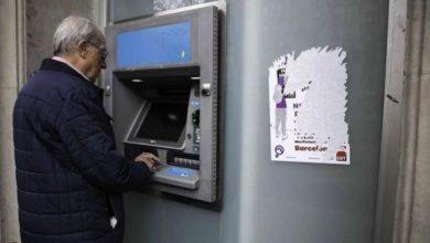 Photo of Se puede retirar dinero de los cajeros sin la tarjeta de débito